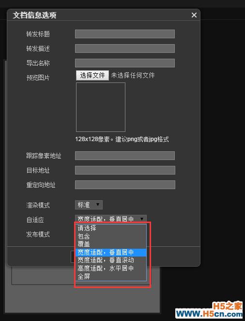 Mugeda HTML5技术教程关于动画在手机中的屏幕适配